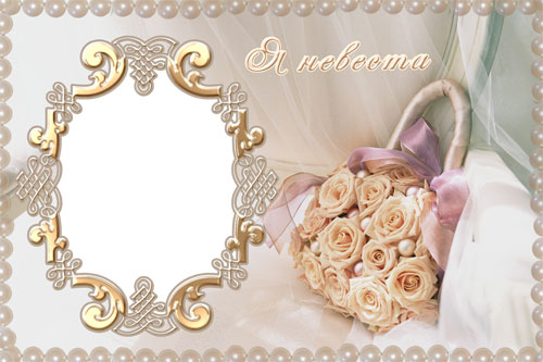 Шаблон рамка для фото свадеб
